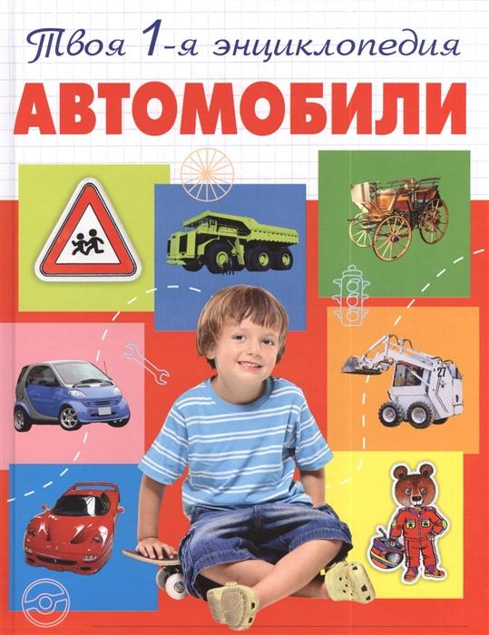 цена на Нагаев В. Бакурский В. Автомобили