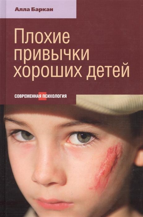 Баркан А. Плохие привычки хороших детей