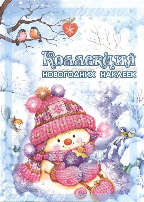 купить Савушкин С. (ред.) Коллекция новогодних наклеек Снеговичок по цене 169 рублей