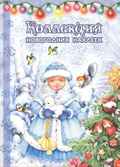 Савушкин С. (ред.) Коллекция новогодних наклеек Снегурка горбунова и лучшая коллекция новогодних наклеек 500 наклеек