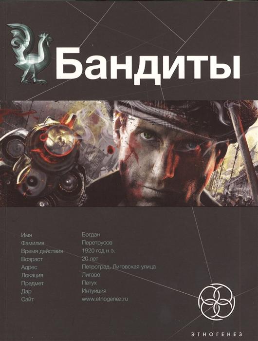 Лукьянов А. Бандиты Книга первая Ликвидация видеофильм ликвидация