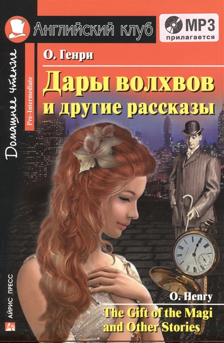 Генри О. Дары волхвов и другие рассказы The Gift of Magi and Other Stories МP3 henry o the gift of the magi and other short stories