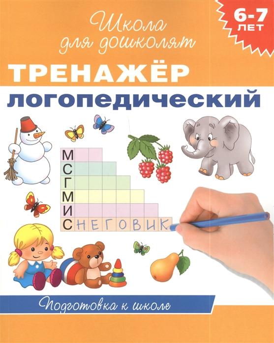 цена на Гаврина С., Кутявина Н., Топоркова И., Щербинина С. Тренажер логопедический 6-7 лет