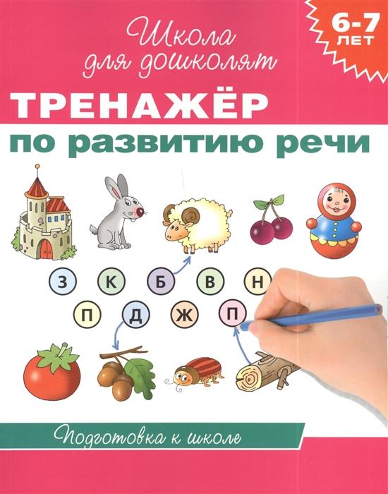 цена на Гаврина С., Кутявина Н., Топоркова И., Щербинина С. Тренажер по развитию речи 6-7 лет