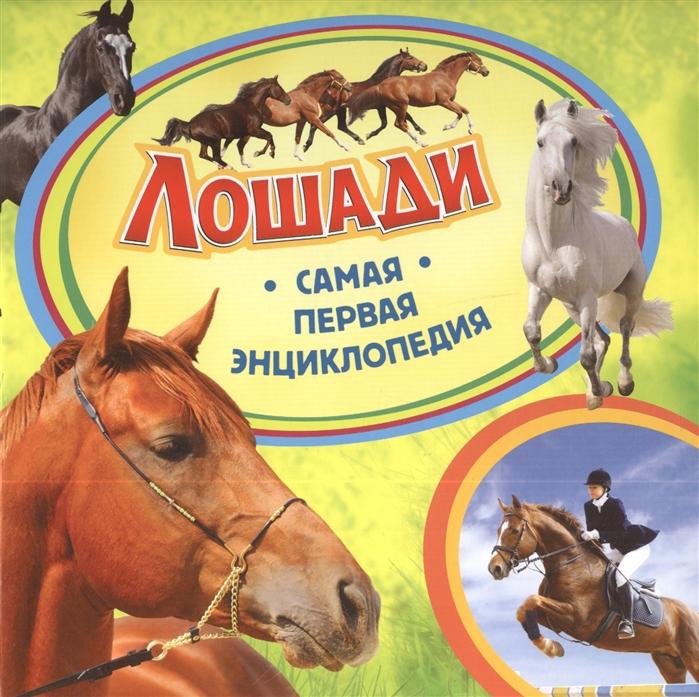 Лошади Самая первая энциклопедия