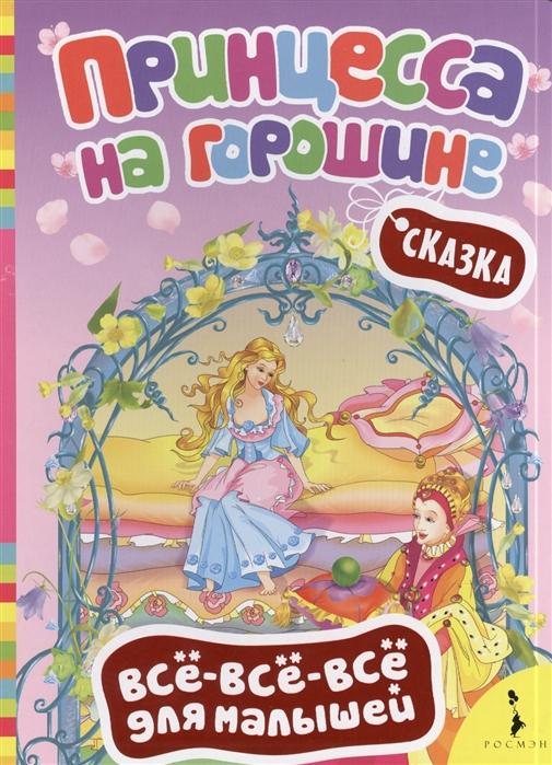 Купить Принцесса на горошине Сказка, Росмэн, Стихи и песни