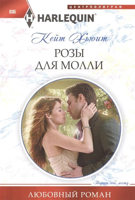 Хьюит К. Розы для Молли Роман