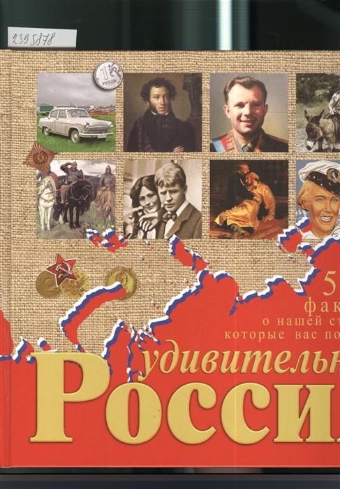 Удивительная Россия 500 фактов о нашей стране которые вас поразят