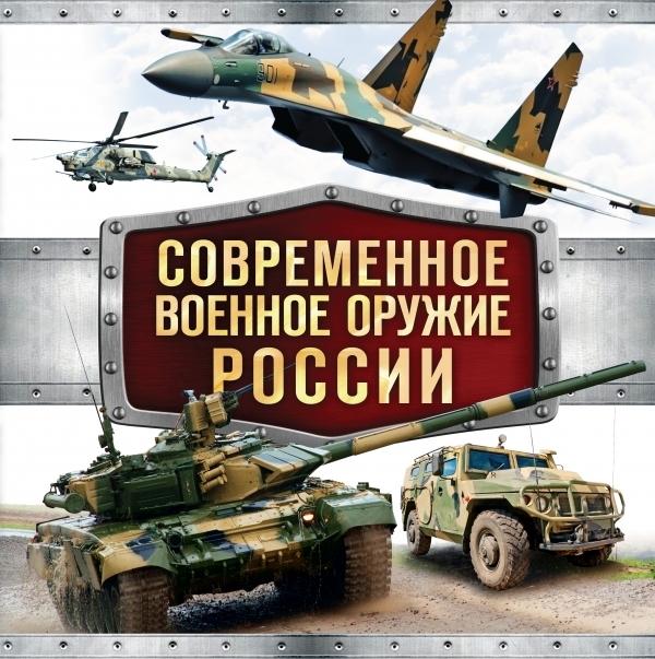 Симаков В. Современное военное оружие России цены