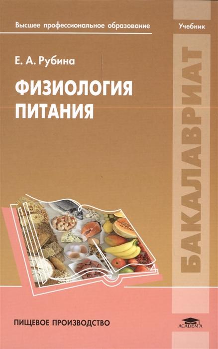 Рубина Е. Физиология питания Учебник в м позняковский т м дроздова п е влощинский физиология питания учебник