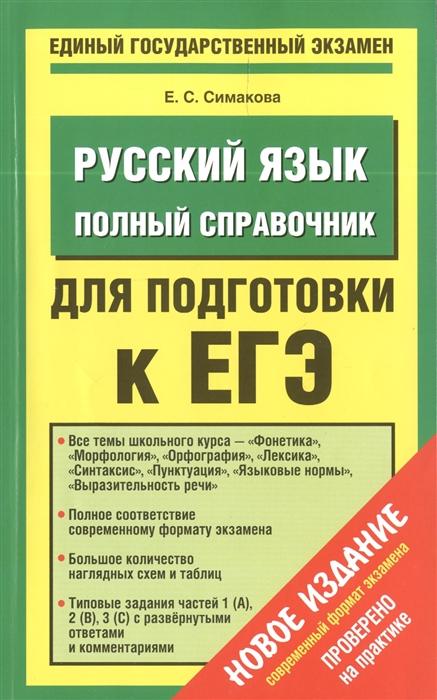 Русский язык Полный справочник для подготовки к ЕГЭ