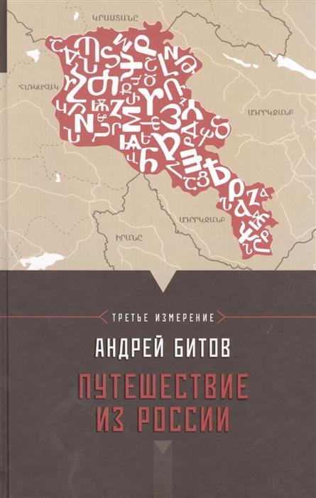 цена на Битов А. Путешествие из России Империя в четырех измерениях Измерение III