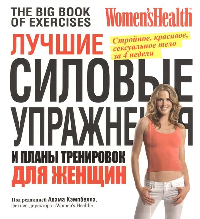 Кэмпбелл А. (ред.) Лучшие силовые упражения и планы тренировок для женщин