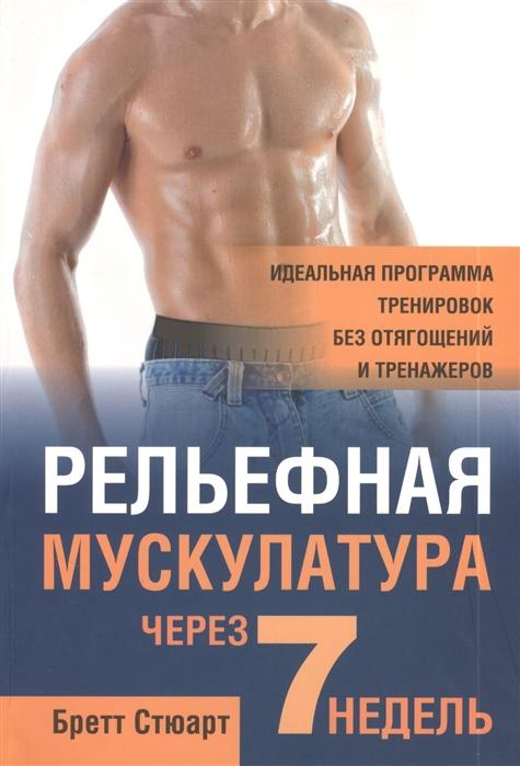 Стюарт Б. Рельефная мускулатура через 7 недель стюарт бретт уорнер джейсон 5 килограммов мышц через 7 недель