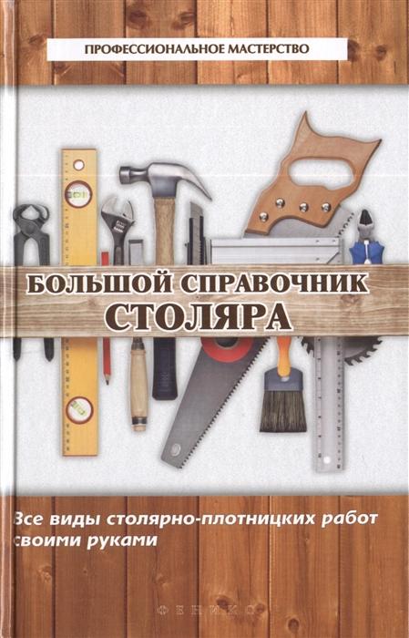 Котельников В. Большой справочник столяра Все виды столярно-плотницких работ своими руками
