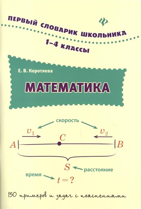 Математика 1-4 классы