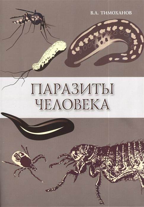 Тимоханов В. Паразиты человека Учебное пособие