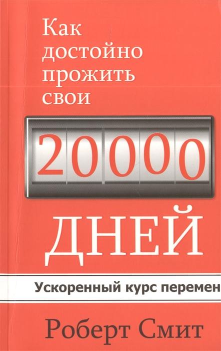 Смит Р. Как достойно прожить свои 20000 дней