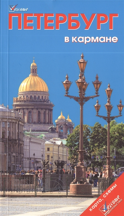 Землянская Н. Петербург в кармане Путеводитель 4-е издание цена