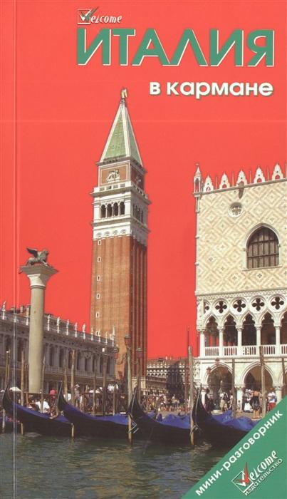 Италия в кармане Путеводитель 5-е издание