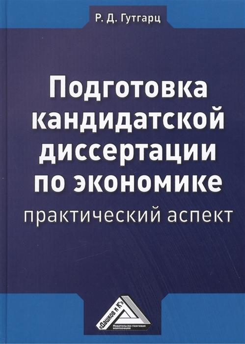 Подготовка кандидатской диссертации по экономике практический аспект