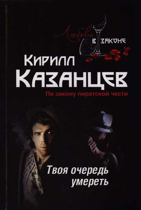 Фото - Казанцев К. Твоя очередь умереть казанцев к инстинкт победителя