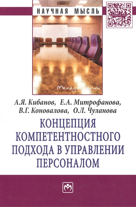 Концепция компетентностного подхода в управлении персоналом Монография