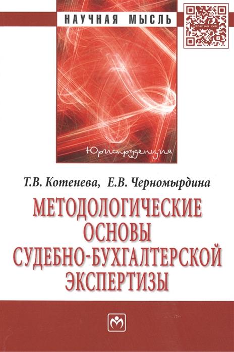 Котенева Т. Методологические основы судебно-экономической экспертизы Монография 2 издание майка классическая printio манэки нэко зловещие мертвецы