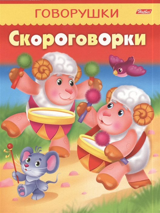 Купить Скороговорки, Хатбер-Пресс, Фольклор для детей