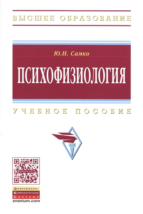 Психофизиология Учебное пособие