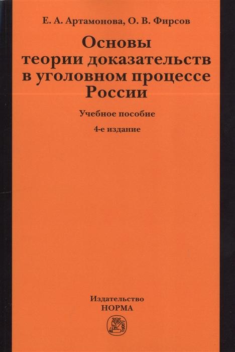 Артамонова Е., Фирсов О. Основы теории доказательств в уголовном процессе России 4-е издание исправленное и дополненое цены онлайн
