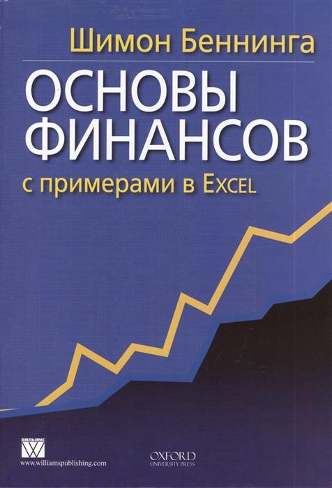 Беннинга Ш. Основы финансов с примерами в Excel цена