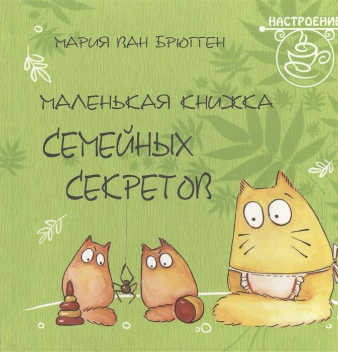 Брюгген М. (худ.) Маленькая книжка семейных секретов Pookie Cat