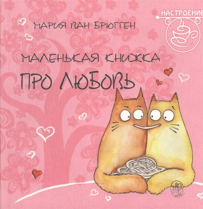 Брюгген М. (худ.) Маленькая книжка про любовь Pookie Cat