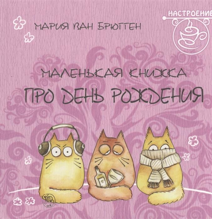 Брюгген М. (худ.) Маленькая книжка про день рождения Pookie Cat dennis dirkmaat a companion to forensic anthropology