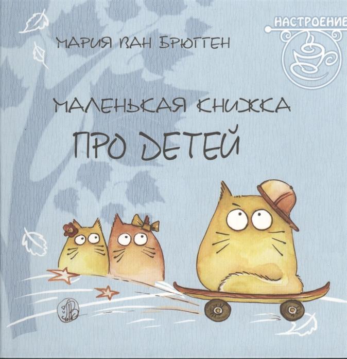 Брюгген М. (худ.) Маленькая книжка про детей Pookie Cat