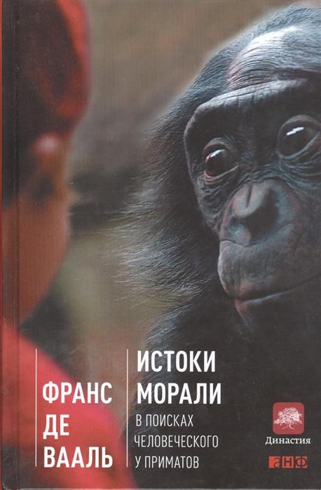 Вааль Ф. Истоки морали В поисках человеческого у приматов