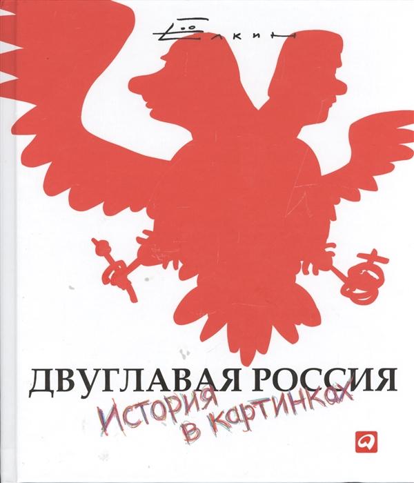 Елкин С. Двуглавая Россия История в картинках
