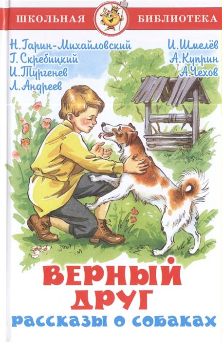 цена на Гарин-Михайловский Н., Скребицкий Г., Тургенев И. и др. Верный друг Рассказы о собаках