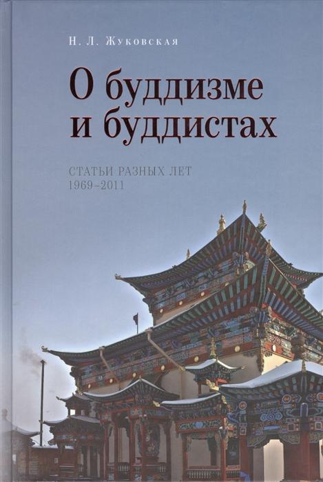 О буддизме и буддистах Статьи разных лет 1969-2011