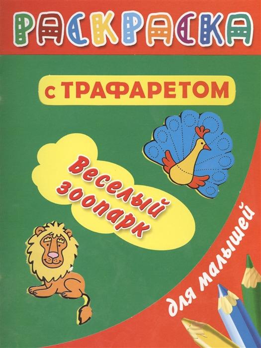 Веселый зоопарк Раскраска с трафаретом для малышей