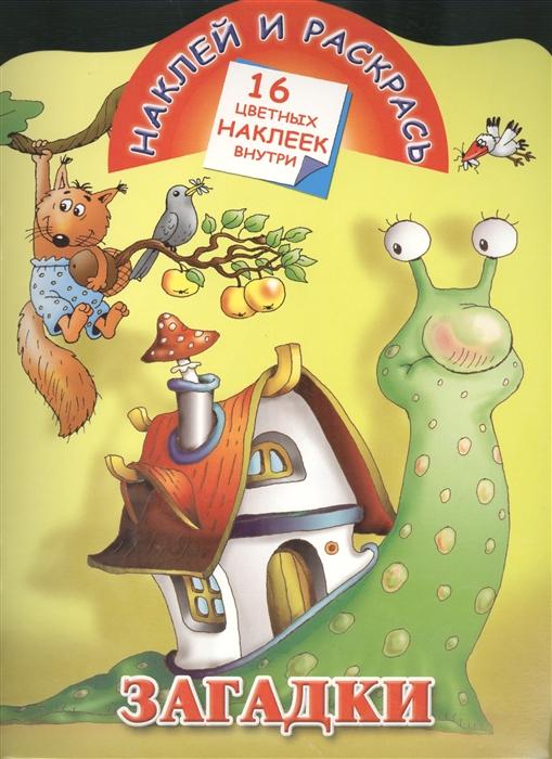 Гайдель Е. (ред.) Загадки Наклей и раскрась 16 цветных наклеек внутри гайдель е ред буквы и цифры