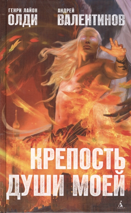 Олди Г., Валентинов А. Крепость души моей