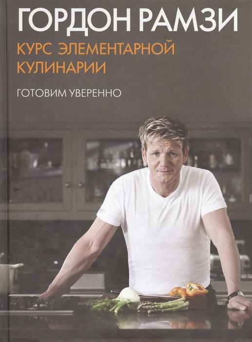Рамзи Г. Курс элементарной кулинарии