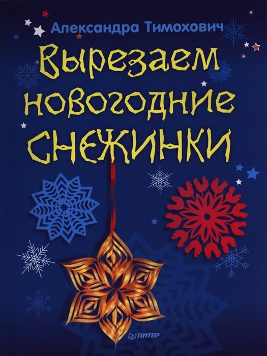 Купить Вырезаем новогодние снежинки, Питер СПб, Другие виды творчества