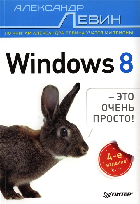 Левин А. Windows 8 это очень просто 4-е издание интернет это очень просто 3 е изд