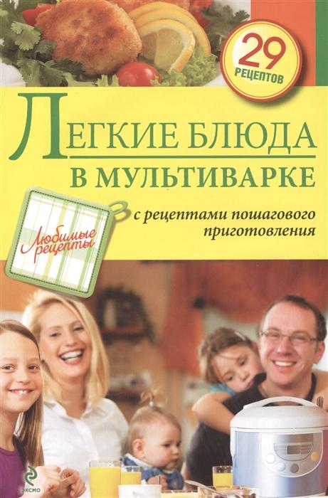 Иванова С. Легкие блюда в мультиварке с рецептами пошагового приготовления 29 рецептов комод dan murphy