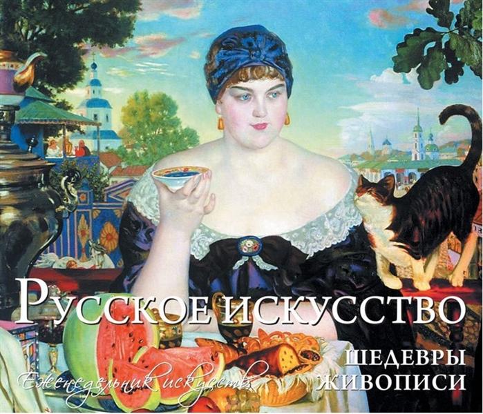 Терешина М. (ред.) Русское искусство Шедевры живописи Еженедельник искусств