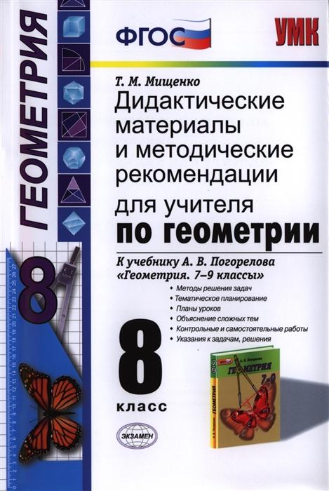 Дидактические материалы и методические рекомендации для учителя по геометрии 8 класс К учебнику А В Погорелова Геометрия 7-9 классы М Просвещение