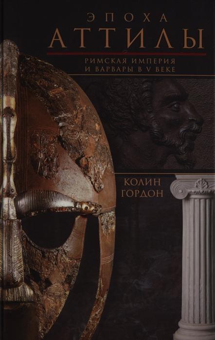 Эпоха Аттилы Римская империя и варвары в V веке